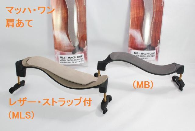 2種あり マッハ ワン 通販 激安◆ バイオリン肩あて 高い素材 Mach 4-3 4サイズ One 4