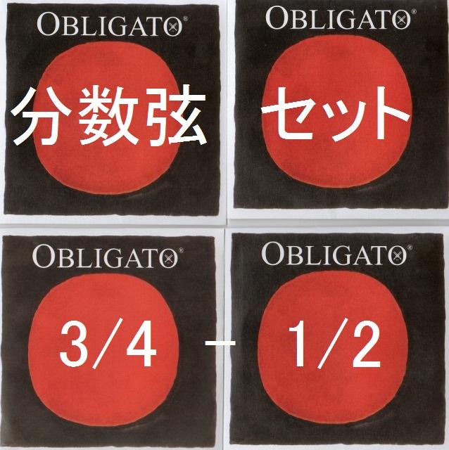 分数サイズ3 4-1 2 バイオリン弦 3 2サイズ Obligato 4弦セット E G オブリガート D A 定価 最新号掲載アイテム