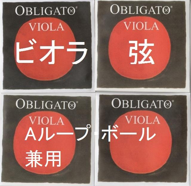 ビオラ弦 Obligato オブリガート 4弦セット(A D G C)