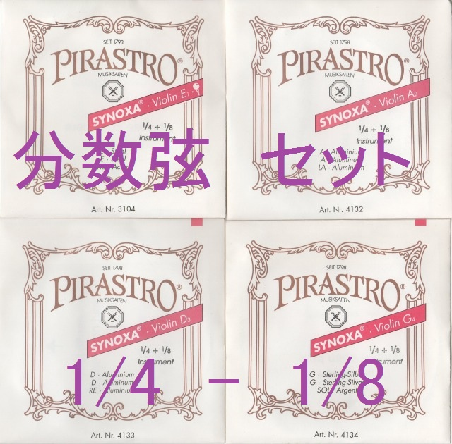 バイオリン弦 1/4-1/8サイズ Synoxa シノクサ 4弦セット(E A D G)