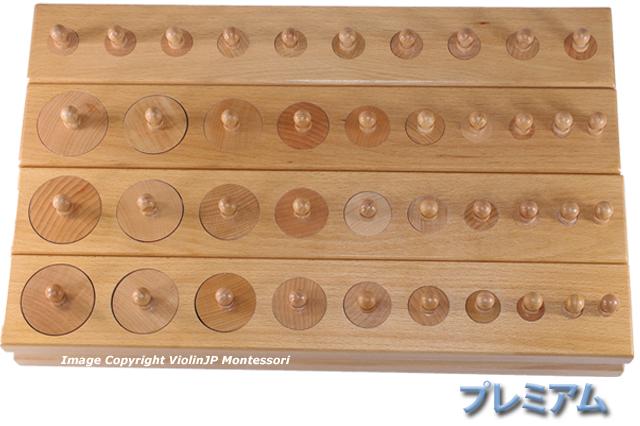 モンテッソーリ ショップ 円柱さし プレミアム 大 知育玩具 Montessori シリンダー 定番から日本未入荷 ブロック