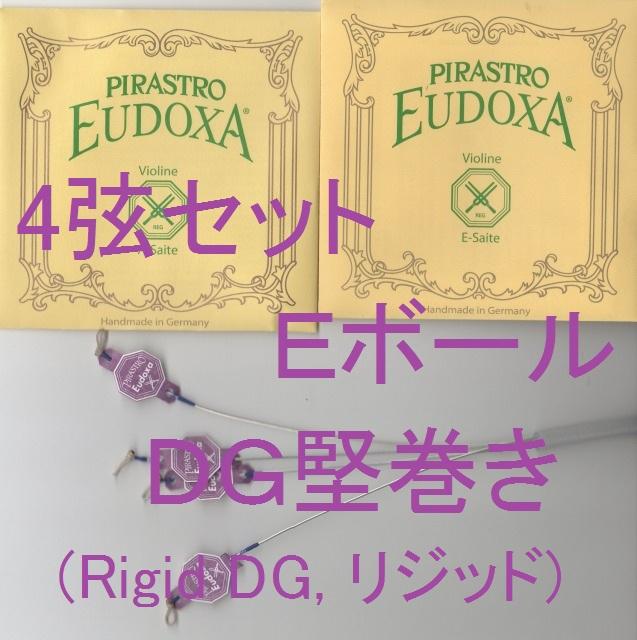 ガット弦 オイドクサ Eudoxa A バイオリン弦 D E線ボール G) DGはリジッド(堅巻き) 4弦セット(E