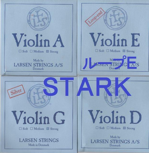 Larsen A 4弦セット(E バイオリン弦 ループエンドE ラーセン G) STARK D
