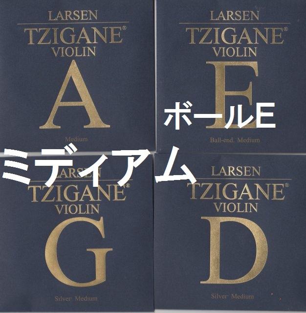バイオリン弦 ラーセン ツィガーヌ Larsen Tzigane E線ボールエンド 4弦セット(E A D G) ミディアム