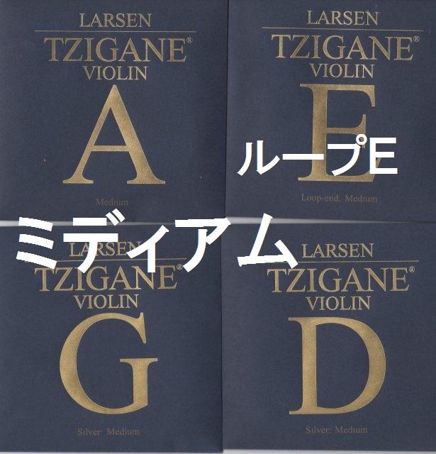 バイオリン弦 ラーセン ツィガーヌ Larsen Tzigane E線ループエンド 4弦セット(E A D G) ミディアム