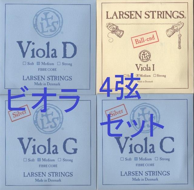ビオラ弦 Larsen ラーセン 4弦セット(Aボール D G C)