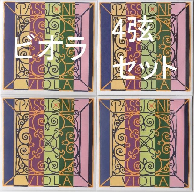 パショーネ(パシオーネ) C) 4弦セット(Aガット G Passione D ビオラ弦