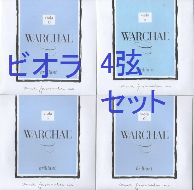 ビオラ弦 Warchal Brillant ワーシャル・ブリリアント 4弦セット(A D G C) 15-16インチ(ボディサイズ、Small)