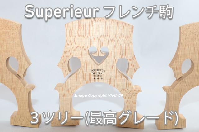 チェロ駒 Despiau社 Superieur ♪3ツリー♪ サイズ選択 フレンチ駒