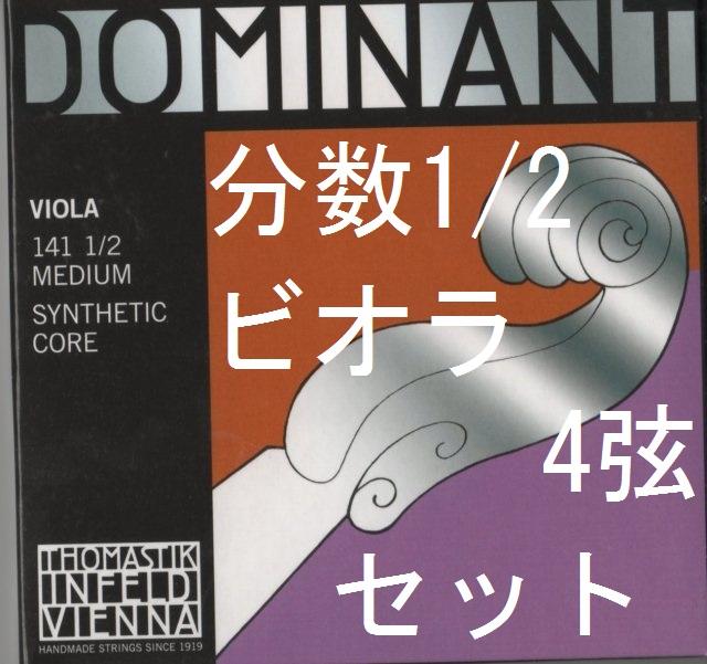 ビオラ弦 分数1/2 ドミナント Dominant 4弦セット(A D G C)