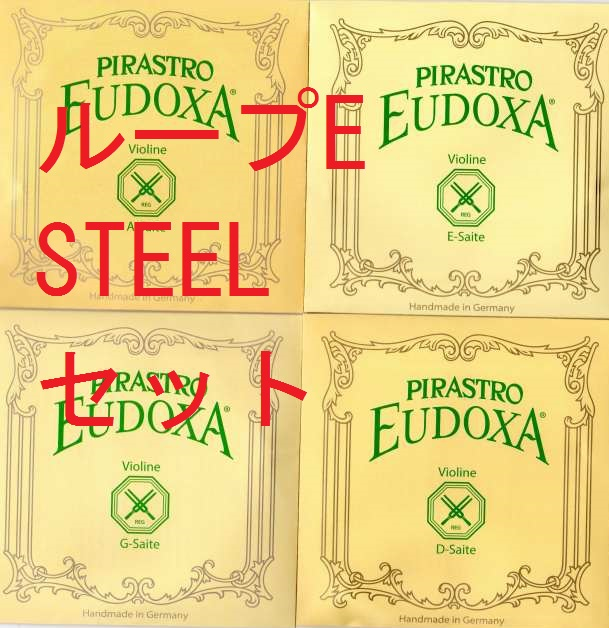 バイオリン弦 オイドクサ Eudoxa ガット弦 4弦セット(E A D G) E線ループ・スチール