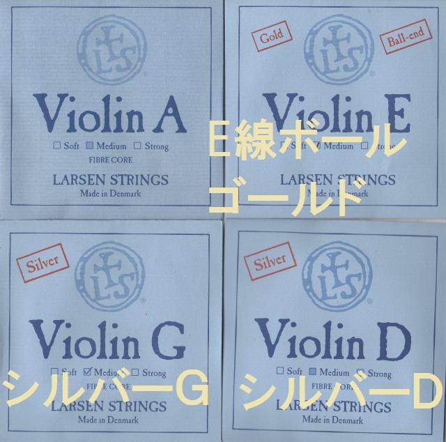バイオリン弦 ラーセン Larsen ボールエンドE 4弦セット(ゴールドE, A, シルバーD, G) ミディアム