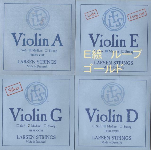 バイオリン弦 ラーセン Larsen ループエンドE 4弦セット(ゴールドE A D G) ミディアム