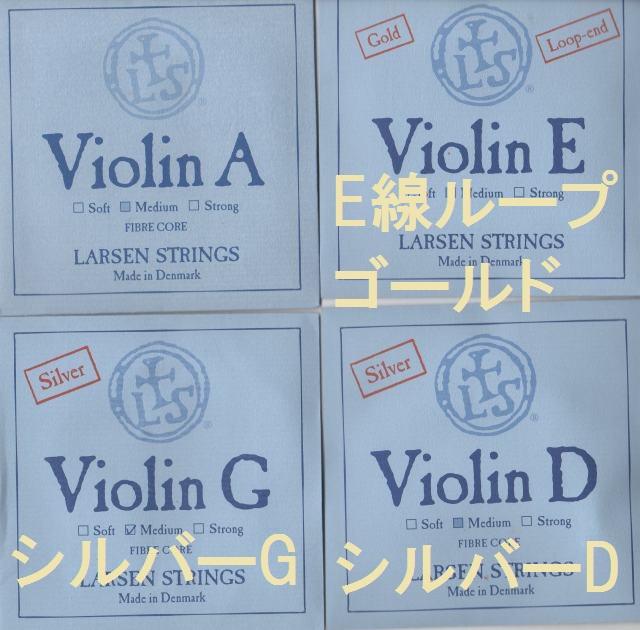 バイオリン弦 ラーセン Larsen ループエンドE 4弦セット(ゴールドE, A, シルバーD, G) ミディアム