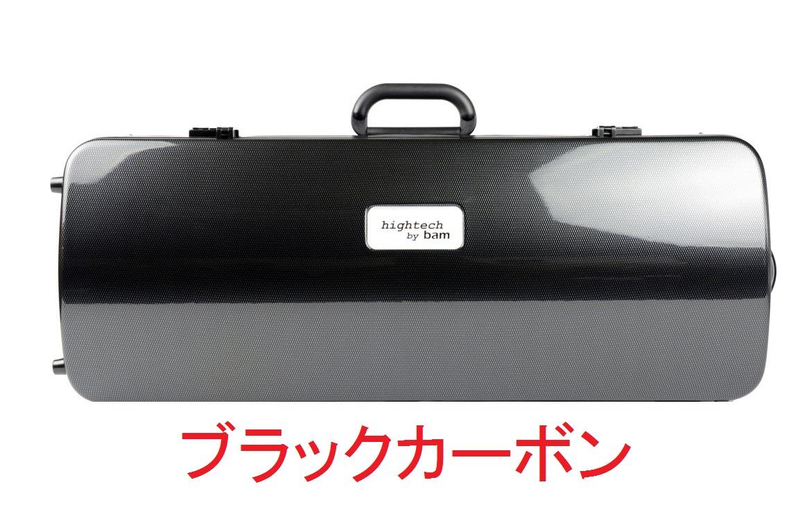 Bam ♪ダブル♪ バイオリンケース ハイテク Bam Hightech Double Case vn/vn  ツイードとブラックカーボン2種