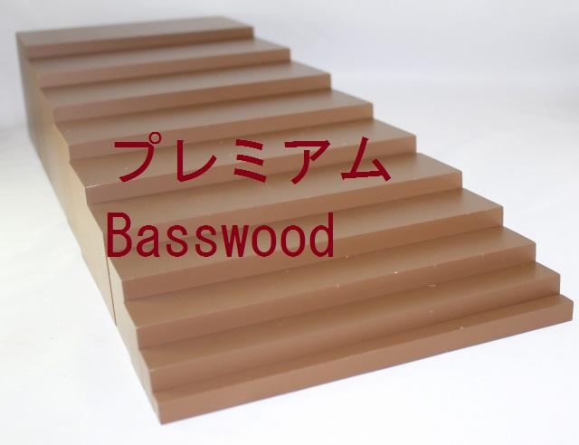 モンテッソーリ 茶色い階段 ♪大 プレミアム、バスウッド♪ Montessori Brown Stairs 知育玩具