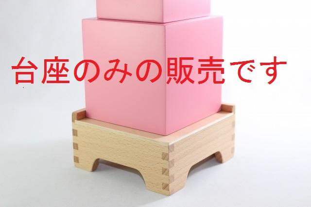 モンテッソーリ 予約 ピンクタワーの台座 スタンド Montessori Pink 安売り Stand Tower 知育玩具