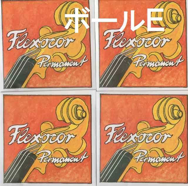 バイオリン弦 Flexocor-Permanent フレクソコア 4弦セット(Eボール A D G)