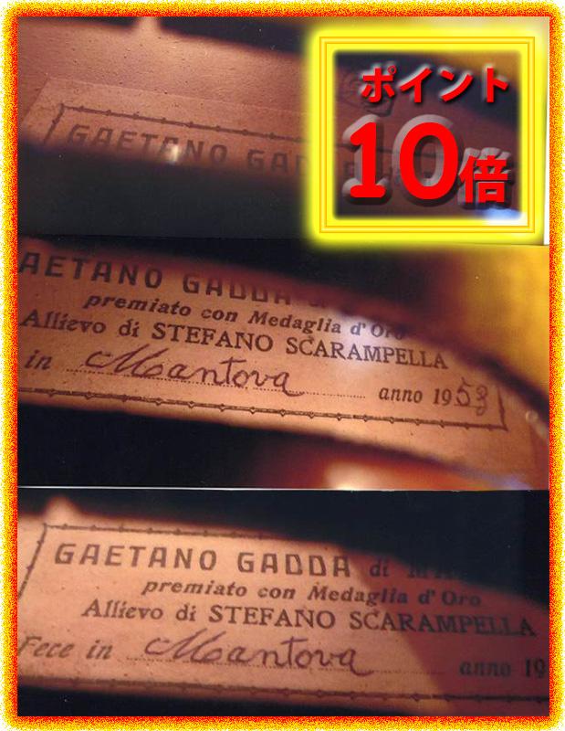 【ポイント50万円分以上!】Gaetano Gadda 1953 ♪鑑定書つき♪ モダン・イタリアン・バイオリン