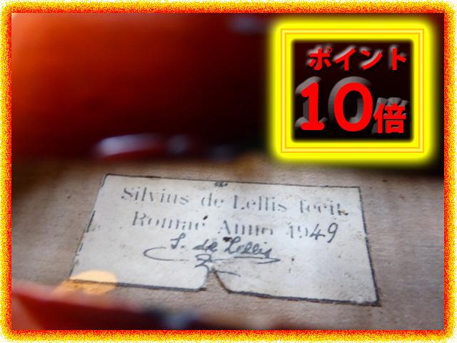 【ポイント6万円分以上!】ビオラ Silvius de Lellis fecit Romae Anno 1949