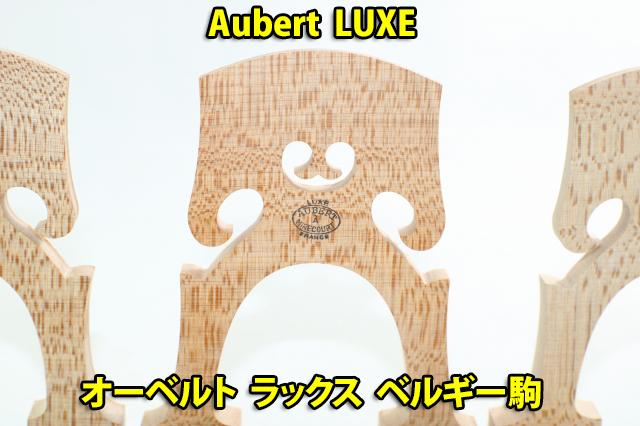 チェロ駒 Aubert LUXE オーベルト ラックス ベルギー駒 厳選品 3サイズ