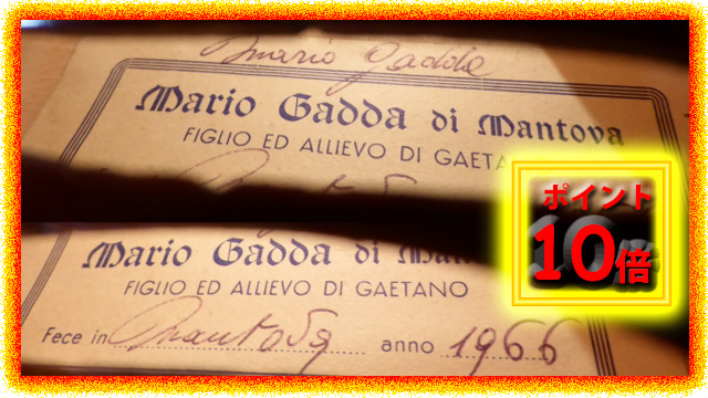【ポイント40万円分以上!】Mario Gadda 1966 ♪夫人直筆の証明書付♪ モダン・イタリアン・バイオリン
