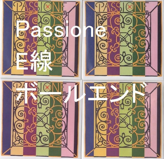 4弦セット パショーネ(パシオーネ) ガット弦 E線ボールエンド Passione