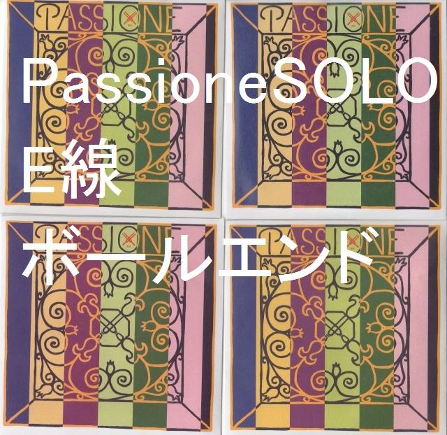 Passione SOLO パショーネ(パシオーネ)・ソロ ガット弦 4弦セット E線ボールエンド