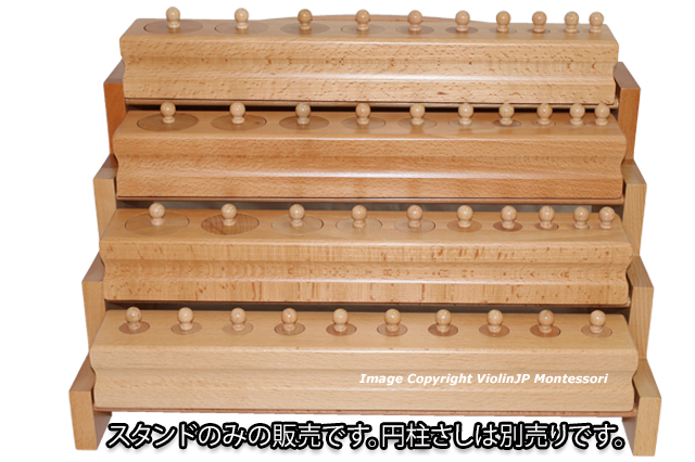 モンテッソーリ 円柱さし「大」用 スタンド Montessori Stand for Cylinder Blocks 知育玩具
