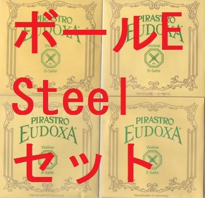 バイオリン弦 オイドクサ Eudoxa ガット弦 4弦セット(E A D G) E線ボール・スチール