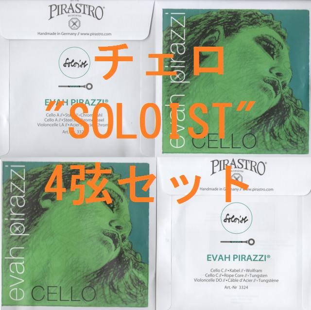 チェロ弦 Evah Pirazzi SOLOIST エヴァ・ピラッツィ・ソリスト(ソロイスト) 4弦セット(A D G C) 4/4サイズ