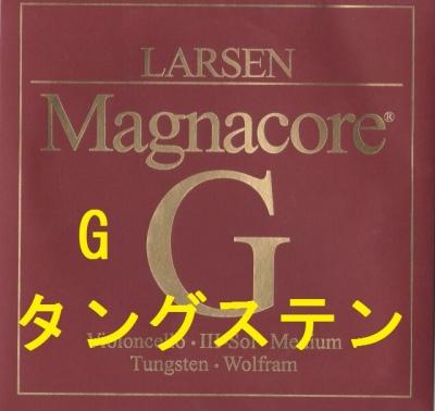 Larsen ラーセン チェロG弦 ミディアム Magnacore マグナコア
