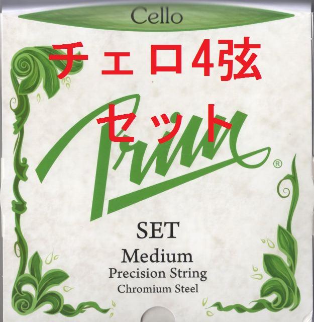 チェロ弦 Prim プリム ♪スウェーデン製♪ 4弦セット(A D G C) 4/4サイズ