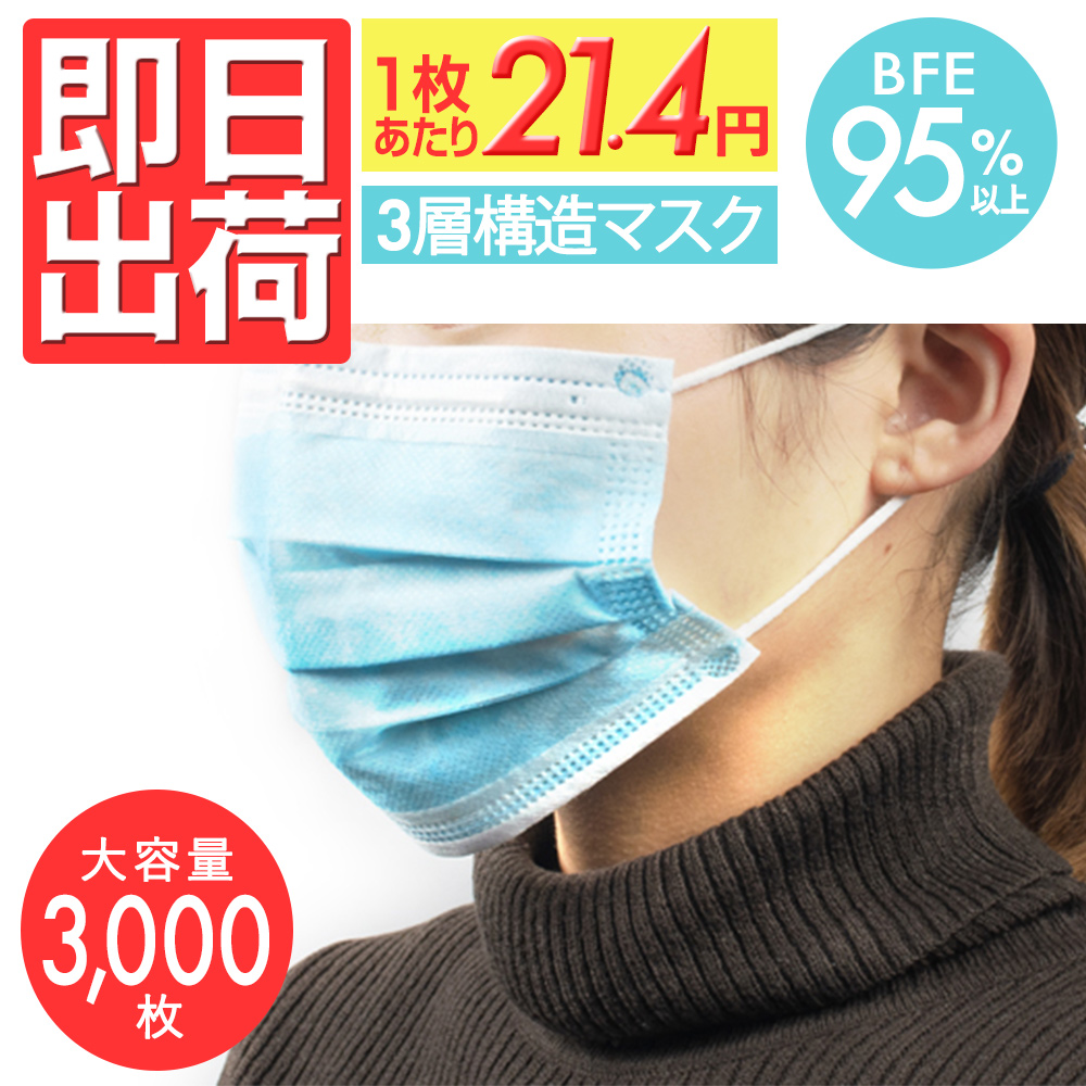 マスク 在庫あり 3000枚 ふつう 大人 サイズ 使い捨て 使い捨てマスク 花粉症対策 風邪 かぜ 対策 飛沫 ウイルス インフルエンザ 大人用マスク 送料無料 フィルター 販売
