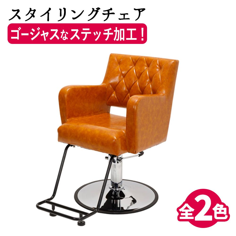 スタイリングチェアARON(アーロン) FV-1627 スタイリングチェア チェア 椅子 イス セットチェア セット椅子 セットイス カット椅子 カットイス カットチェア 美容室 チェア 椅子 イス 美容師 開業