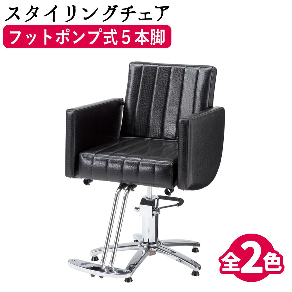 FV-1931 スタイリングチェア フットポンプ式5本脚 スタイリングチェア チェア 椅子 イス セットチェア セット椅子 セットイス カット椅子 カットイス カットチェア 美容室 チェア 椅子 イス 美容師 開業