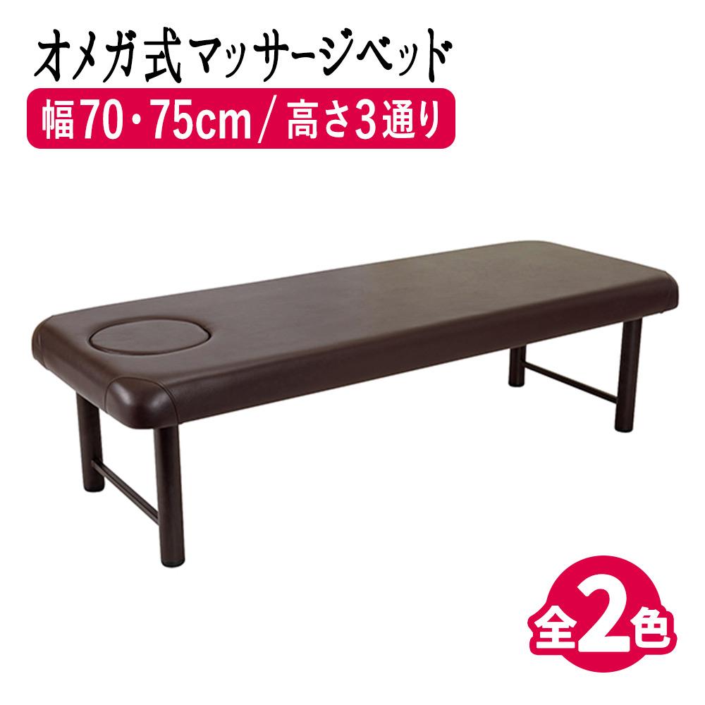 マッサージベッド BASIC DXオメガ式 H型脚タイプ 幅70cm FV-220-H マッサージ ベッド マッサージベッド 整体 ベッド 整体台 エステベッド マッサージ台 ベット 施術ベッド