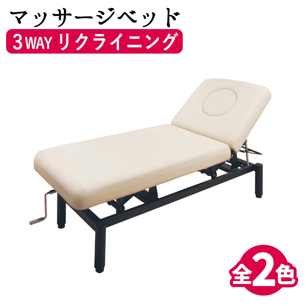 ハイローリクライニングベッド枕3点セット付きFV-222R  マッサージ ベッド マッサージベッド 整体 ベッド 整体台 エステベッド マッサージ台 ベット 施術ベッド