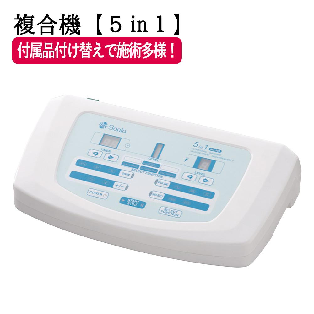 ソニア 複合器(5in1) SO-550 【複合器】【複合機器】【イオン導入】【超音波】【超音波美顔器】【イオン導入美顔器】【吸引】【美顔器】【エステ用品】【サロン用品】