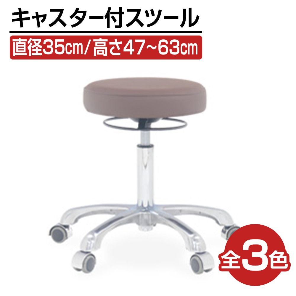 DX スツール キャスター付 回転イス 丸椅子 全3色 昇降椅子 いす イス 椅子 チェア チェアー キャスター付き キャスター付 キャスター式 キャスター付き椅子 キャスター付きイス キャスター