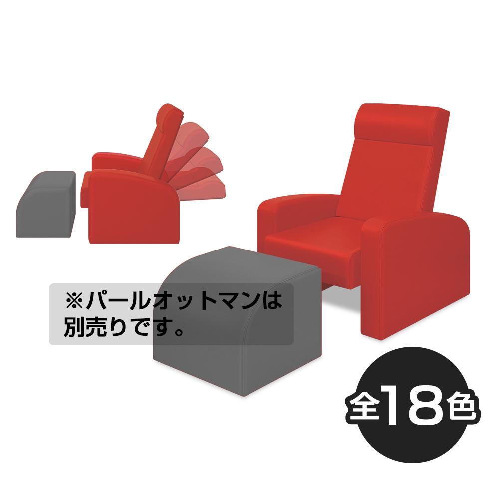 ソファー チェア ネイルソファ パールチェアー リクライニング リクライニングチェア リクライニングソファ ソファ チェアー 高田ベッド