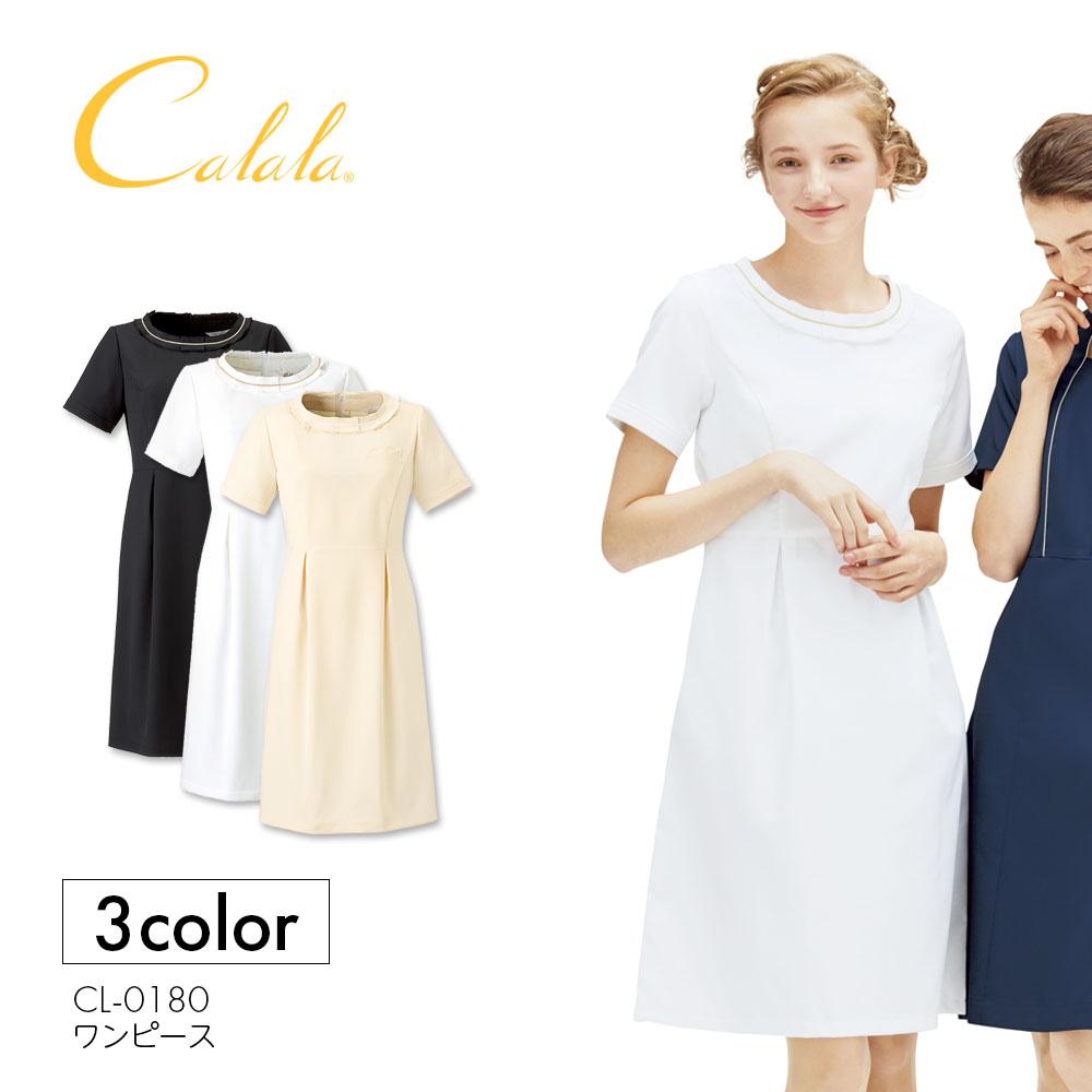 calala ワンピース CL-0180 全3色 医療用ユニフォーム サロン制服 サロン用ワンピース