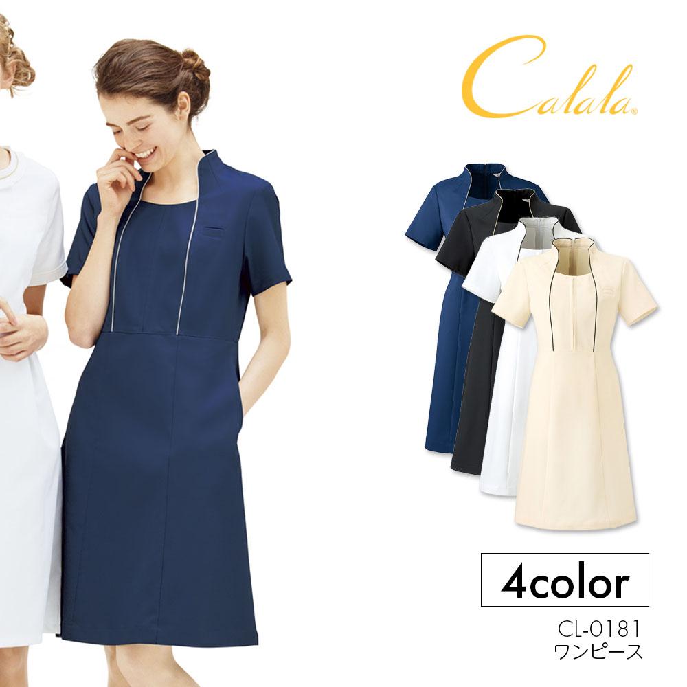 calala ワンピース CL-0181 全4色 医療用ユニフォーム サロン制服 サロン用ワンピース