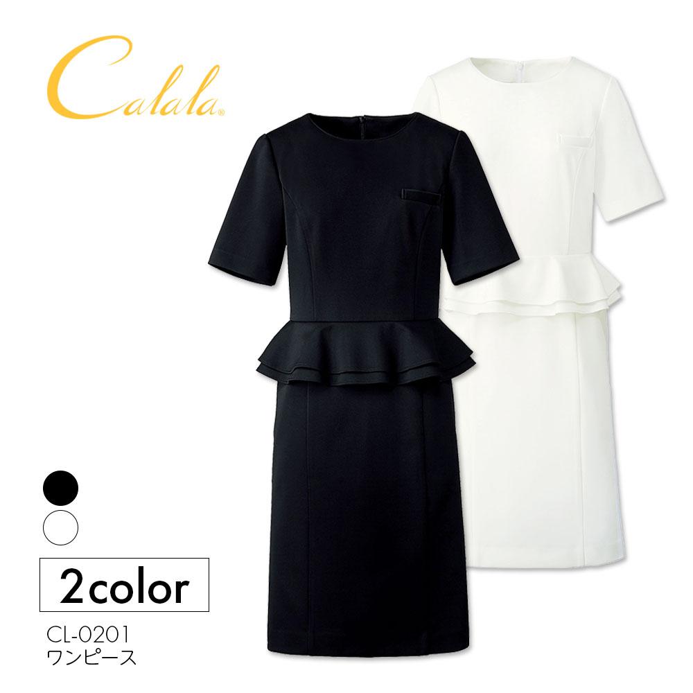 calala ワンピース CL-0201 全2色 医療用ユニフォーム サロン制服 サロン用ワンピース