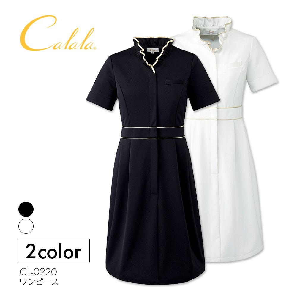 calala ワンピース CL-0220 全2色 医療用ユニフォーム サロン制服 サロン用ワンピース
