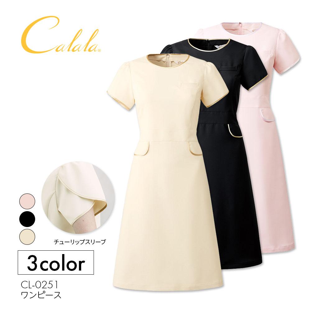 calala ワンピース CL-0251 全3色 医療用ユニフォーム サロン制服 サロン用ワンピース