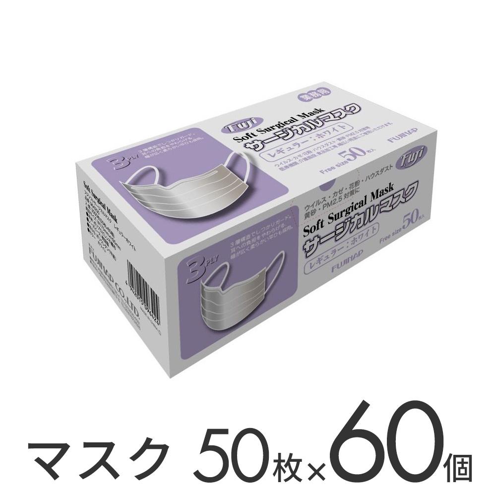 フジサージカルマスク 通常 50枚×60箱 3000枚 大容量 お得パック 使い捨てマスク 使い捨て 普通 ふつうサイズ レギュラー 花粉 花粉対策 PM2.5