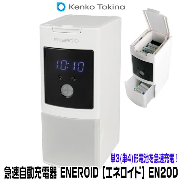 ENEROID [エネロイド] EN20D 単4→単3変換アダプター4本が付属し、単4形充電池も充電