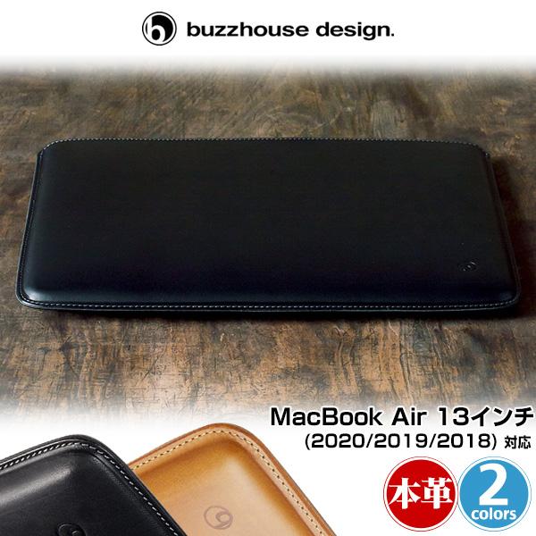 MacBook Air 13インチ (2020/2019/2018) レザーケース ハンドメイドレザーケース イタリアンレザー マックブックエア 13インチ 2020 2019 2018 バズハウスデザイン