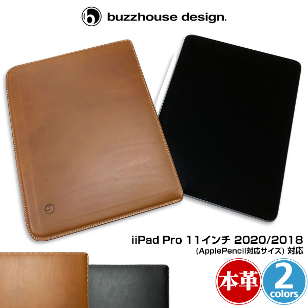 iPadPro 11インチ 2020/2018 用 レザーケース ハンドメイドレザーケース for iPad Pro 11インチ (2020 / 2018)(ApplePencil対応サイズ) アイパッド プロ 11インチ 2020 2018